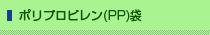 ポリエチレン(PP)袋